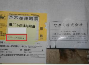 2281 - プリマハム(株) 留守中になんか   キタ――(゚∀゚)――!!みたい  くるくる💛クール便じゃよ( &