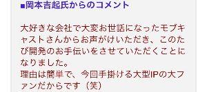 3664 - (株)モブキャストホールディングス IPのハードルは上げたくないんですが一応、岡本さんの好きなアニメを調べると、Wikipediaには