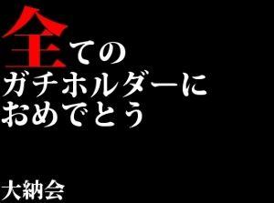 3664 - (株)モブキャストホールディングス お(・∀・)め(・∀・)で(・∀・)と(・∀