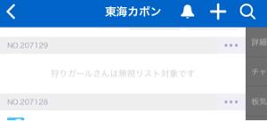 5301 - 東海カーボン(株) 見れない必死な投稿