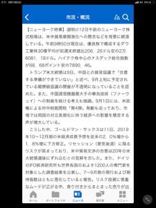 5301 - 東海カーボン(株) 9月1日何の日