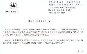 5301 - 東海カーボン(株) ほい。
