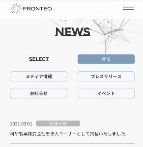 2158 - (株)FRONTEO いろいろな製薬会社が導入し始めているんですかね!?