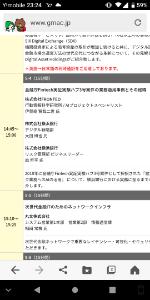 2158 - (株)FRONTEO 明日は日本国際金融システムフォーラムにフロンテオも参加します。 各種イベントきっかけの導入企業増加も