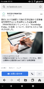 2158 - (株)FRONTEO 本日は空売り情報更新なさそうです。  こちらもそろそろ商品化に向けて検討段階に入っている時期ですね😄