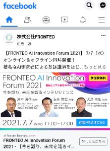 2158 - (株)FRONTEO 広告出したんだね!