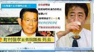 殺人者集団はむしろ安倍自民党。虐殺した旧日本軍を大絶賛したからね。 北海道5区必見 安倍総理は同じ自民党の、しかも同じ派閥の町村議員が亡くなったのを聞いて赤坂飯店でビー