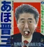 殺人者集団はむしろ安倍自民党。虐殺した旧日本軍を大絶賛したからね。 旧日本軍によるテロを絶賛しているのは靖国神社。そこへ金銭供与する安倍総理はテロリスト。
