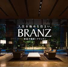 3289 - 東急不動産ホールディングス(株) 東急不動産の高級分譲マンション「ブランズ BRANZ」 年末からテレビCMたくさん流れてますね。
