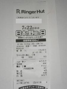 8200 - (株)リンガーハット お手伝いが おらん日は、困るのぉ~ 飯も食いに出んといけん。そうじゃ!! 今月で切れる優待使かおう。