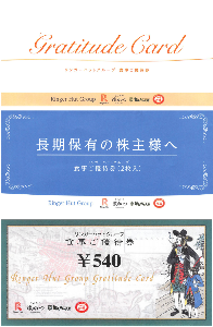 8200 - (株)リンガーハット 【 株主優待 到着 】 (300株) 食事優待券7枚(3,780円相当) + (3年以上継続保有)