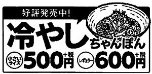 8200 - (株)リンガーハット  冷やしちゃんぽん、はじめました -。