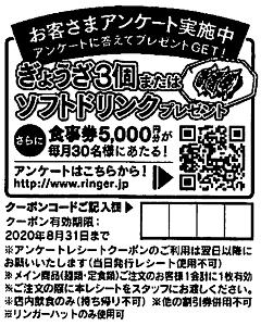 8200 - (株)リンガーハット 久々に、「野菜たっぷり」してきた。 【 アンケート餃子 】8/31までになってて、まだ続くね。 ※楽