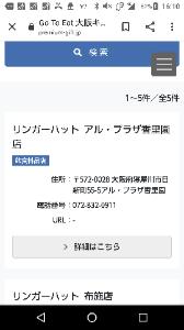 8200 - (株)リンガーハット 参考までに リンガーハットの主戦場である福岡県は、プレミアム食事券の発売が11月から。 すでに発売さ