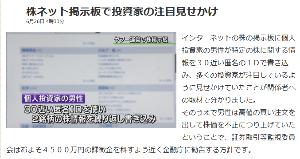 6740 - (株)ジャパンディスプレイ 気いつけや~