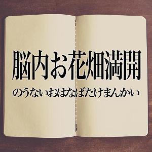 6740 - (株)ジャパンディスプレイ メロンの説明で、よく妄想できるな テンバカーーーーーーーなのW