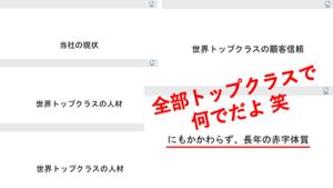 6740 - (株)ジャパンディスプレイ ついに伊藤ちゃんを超えたな、スコットキャロン(^^)
