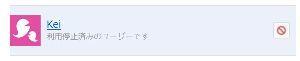 6740 - (株)ジャパンディスプレイ アカウントが消されたかどうかは、 下記の手順で確認することができます。  ① 対象者を無視リストに入