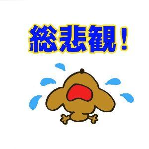 8912 - (株)エリアクエスト 総悲観からはじめよう~( *´艸`)クスクス
