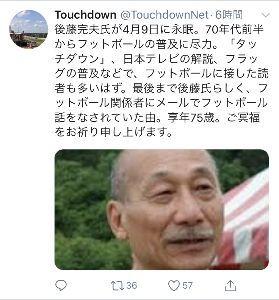 やっぱりNFLは面白い 初めてNFLの試合をTV観戦した時の解説が後藤さんでした それ以外のTV観戦の時も概ね後藤さんの解説
