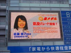 デジカメ写真で遊びましょう LABI高崎の電光掲示板 明日は高崎駅前から凱旋パレードがあるようです。