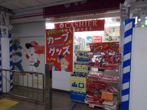 デジカメ写真で遊びましょう 広島駅のカープお土産店 ℃℃℃と書いてドドド~と読みます。