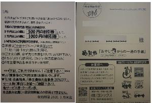 3221 - (株)ヨシックス 優待 キタ――(゚∀゚)――!!  オヤジの気持ちは💛受け取ったぞ(^^♪  いらん
