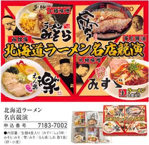 3173 - (株)Cominix 【 株主優待 到着 】 選択した 「北海道ラーメン名店競演」。 ※今年は冒険せず、オーソドックスにコ