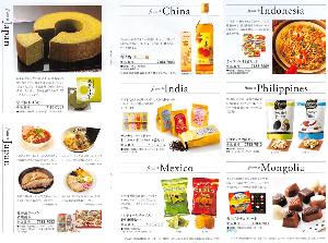 3173 - (株)Cominix 【 株主優待 カタログ到着 】 200株 2,000円相当の世界各国の特産品 -。