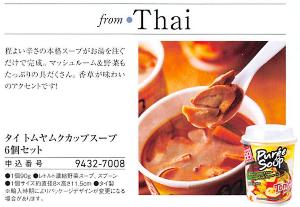 3173 - (株)Cominix 【 株主優待 到着 】 選択した 「タイ トムヤムクカップスープ6個セット」 -。