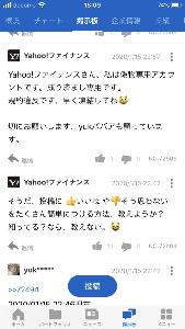 6857 - (株)アドバンテスト Yahooファイナンスさん、このアカウントは年末からずっと、禁止事項のなりすまして、あまりにも悪質で