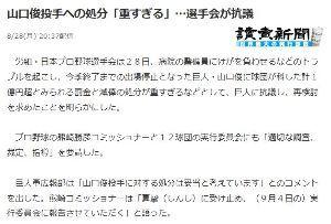 2017年8月27日(日) 巨人 vs 阪神 19回戦 甘い