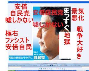 侵略戦争の事実を隠して日本の未来は見えますか・・・ 「 嘘しかない 安倍自民党  」  是非安倍自民党にはこのキャッチフレーズで選挙をしてほしいものです