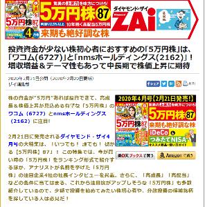 6629 - テクノホライゾン・ホールディングス(株) (=^・・^=)みゃむ(笑)