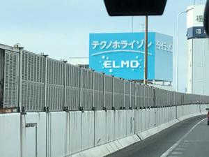6629 - テクノホライゾン・ホールディングス(株) 名古屋高速からの景色。
