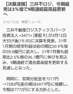 3471 - 三井不動産ロジスティクスパーク投資法人 決算出ました😁