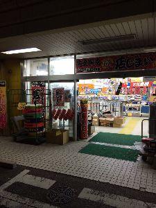 ドンガメでいいじゃない♪ (北部九州) ファミリーユサ福岡東、遂に力尽きる… 昨日10月5日がラストだったので、その最期を看取