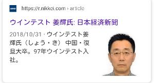 6721 - ウインテスト(株) 新社長、姜輝(しょう・き)氏は、やり手です。アグレッシブに攻めます。  きっと勝機を見い出すでしょう
