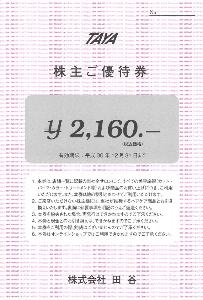 4679 - (株)田谷 【 株主優待 優待券到着 】 (年2回) 100株 2,160円。 アプルズ「シャンプー」に交換です