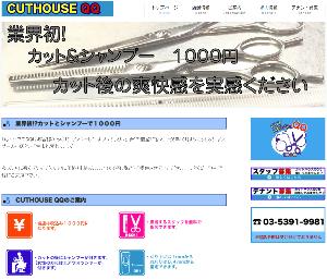4679 - (株)田谷 >     消費税増税で > > まあ、お客さんは激減だろうな     1000円の理容室が、混んで