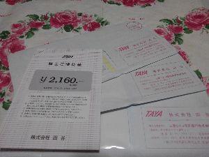 4679 - (株)田谷 毎年店行ってます❗ 有り難うございました❗