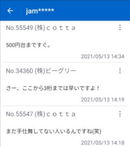 3359 - (株)cotta へーwww