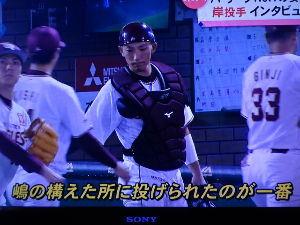 ☆新・捕手・監督を語るスレッド☆ ~尊敬できる捕手に(僕は)投げたい~ 四郎子さま、こんにちは。  >岸さんが嶋さんへの信頼をコメントしてくれるということが、  抑えたら投