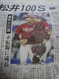☆新・捕手・監督を語るスレッド☆ ~尊敬できる捕手に(僕は)投げたい~ 仙台四郎子さん、はじめまして。 ようこそここへ、お越しくださいまして、ありがとうございます。 久志ぶ