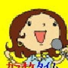 ◇ 京都  昔話 ◇   カラオケ ネットで~♪(*´○`)o🎤~~♪ カラオケを楽しむサイトがあるんですね。