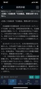 5020 - ENEOSホールディングス(株) なるほどー