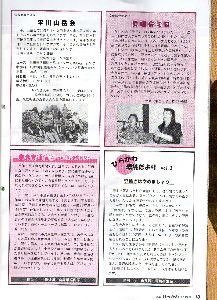 2015 平川山岳会 秋田駒ヶ岳 市民登山 参加者募集 広報に載せて頂けました。添付データも参照願います。