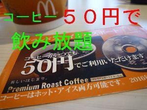2702 - 日本マクドナルドホールディングス(株) 俺はね、マックではコーヒーしか注文しない。。。