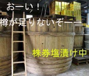 2702 - 日本マクドナルドホールディングス(株) どこが増収増益企業だよ。。 馬鹿たれが騙されて・・・おお笑いだ!!!  塩漬け樽が足りませーーーン。