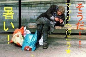 2702 - 日本マクドナルドホールディングス(株) 明日から久しぶりに、不味いジャンク・フードでも食べるか・・・・